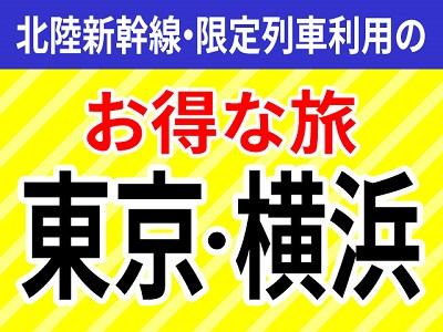 東京は9月までの限定列車がお得!