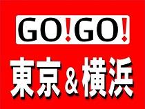 GOGO東京・横浜
