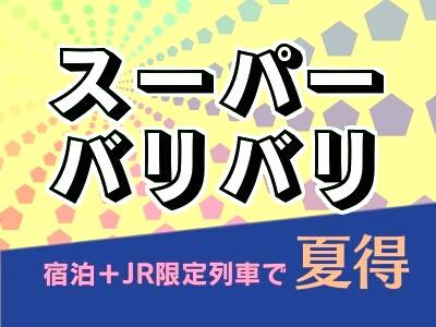 スーパーバリバリ【限定列車利用】
