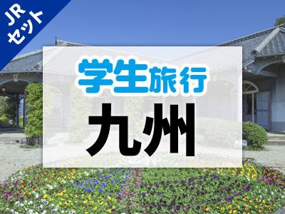 【一般の方もOK!】早い者勝ち!!学生旅行スペシャル☆