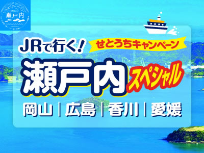 JRで行く!せとうちキャンペーン★せとうちの旅★