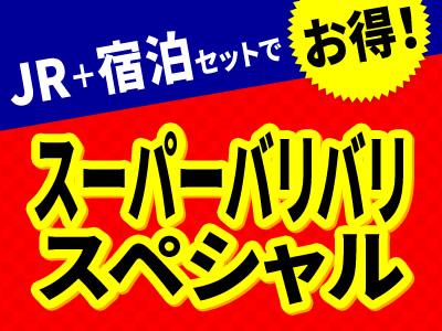 JRで行くスーパーバリバリスペシャル★