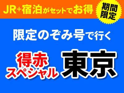 【夏限定】お得に旅に出よう☆限定のぞみ号で行くひさびさ旅!東京☆得赤スペシャル