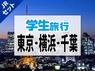 【一般の方もOK!】早いお申し込みがお得!学生旅行スペシャル☆