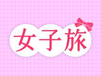 温泉DE女子旅★