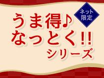 うま得♪なっとく!!冬の富山湾の王者!鰤(ぶり)しゃぶを味わえるお宿