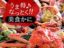 ブランドダグ付!至福、至高、冬の蟹『松葉蟹』を食す