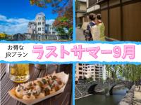 ~1名様より出発OK~ 9月限定お得なJRセットプラン♪「大阪」