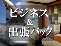 出張・ビジネスに便利なお得なホテルプラン