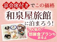 旬の食材を使用した京会席がお得なプラン登場♪JRで行く京都「和泉屋旅館」