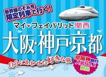 マイ・フェイバリット関西 ~お得な利用列車限定プラン ~/三都物語