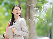 【女性限定】出張女子☆レディースルーム・フロア★九州