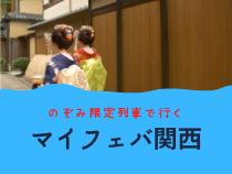 マイ・フェイバリット関西 ~お得な利用列車限定プラン ~/きままに京阪神